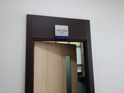 효성1공장본관 소회의실(스크린.프로젝터)