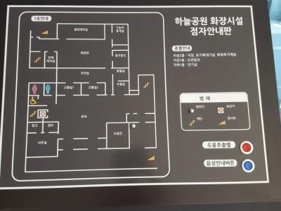함안군 하늘공원 전관방송