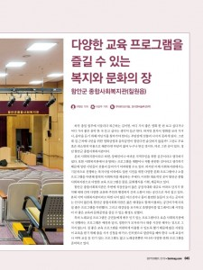 INSTALLATION PROFILE 함안군 종합사회복지관_2