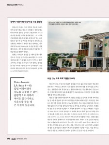 INSTALLATION PROFILE 함안군 종합사회복지관_3