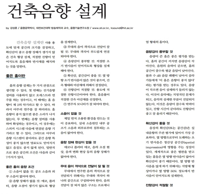 [꾸미기]3건축음향 설계 요약.pdf_page_1