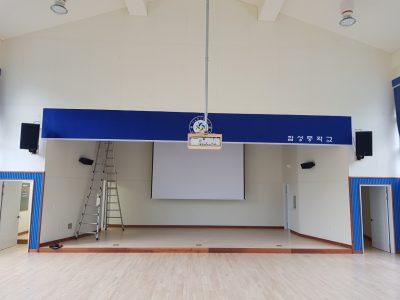 함성중학교 소규모옥외체육시설