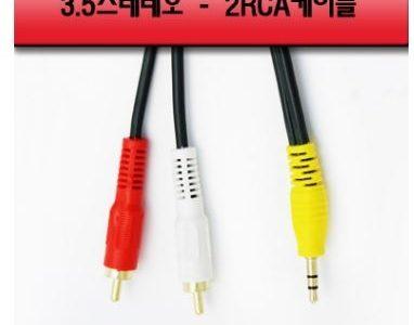 3.5mm스테레오/2RCA 코드