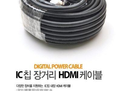 HDMI케이블 IC칩타입