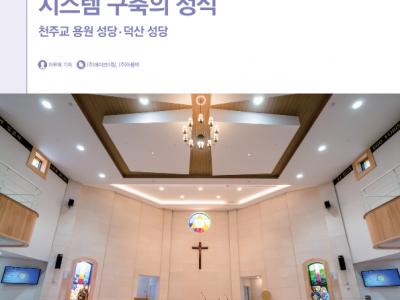 AVMIX – 2월호 진해 용원성당,덕산성당 기사