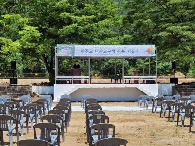 천주교 마산교구청 신축 기공식