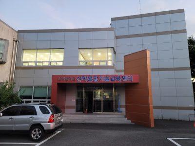 산학융합기술교육센터